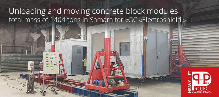 Unloading, moving and loading concrete block modules