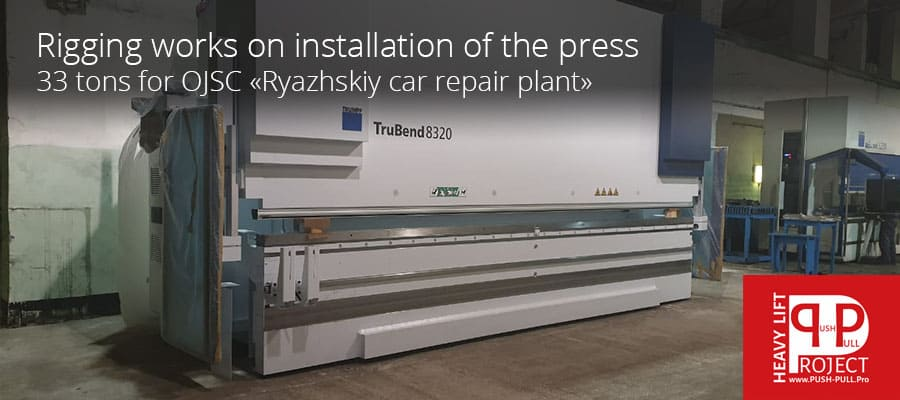 Rigging works for the company JSC «Ryazhsky auto repair plant»